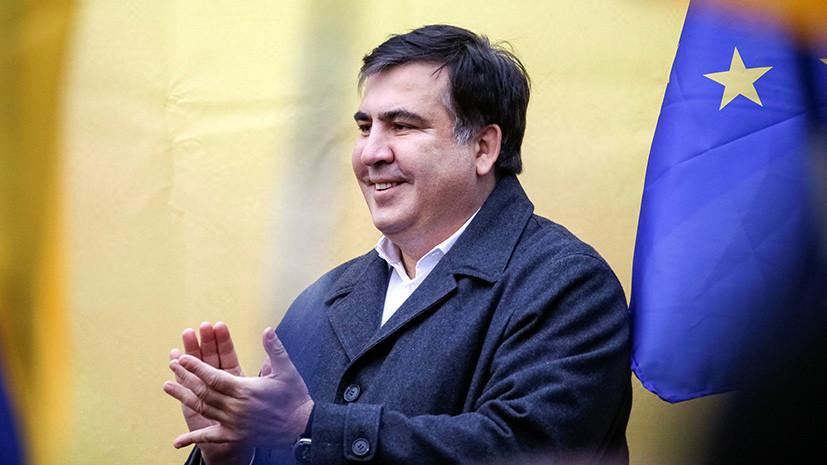 Эффект Саакашвили: как партия экс-президента Грузии будет бороться за власть на Украине