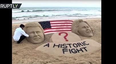 Песчаные портреты Клинтон и Трампа появились на побережье Индии
