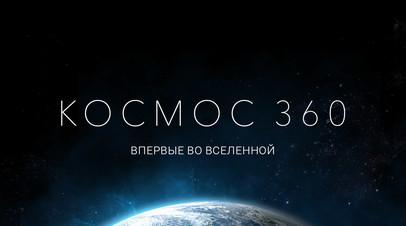 «Космос 360»: RT представляет первое в истории панорамное видео с орбиты