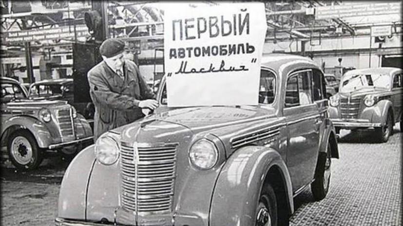 Тест RT к 70-летию «Москвича»: что вы знаете о легендарной советской малолитражке?