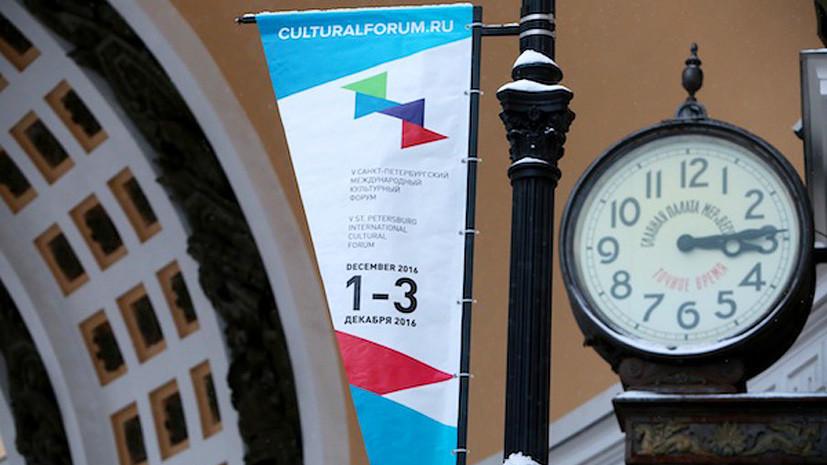 «Искусство выше политики»: гости культурного форума о вкладе России в мировое наследие