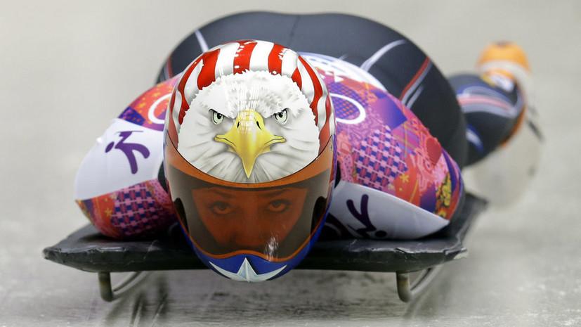 «Отнимите чемпионат мира у Сочи»: сборная США по скелетону вновь грозит объявить бойкот