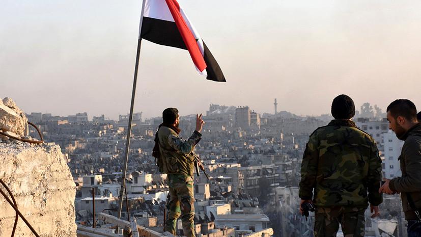 «Заря победы»: сирийские войска взяли под контроль почти весь восточный Алеппо