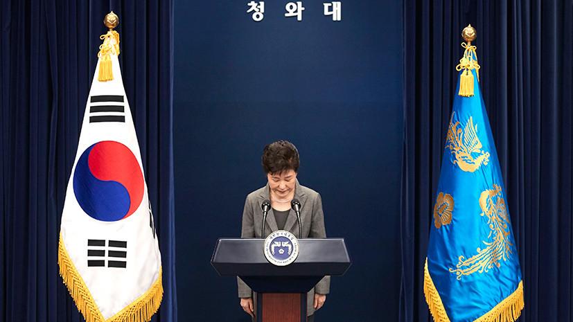 Не в её власти: что ждёт Южную Корею в случае импичмента президента Пак Кын Хе