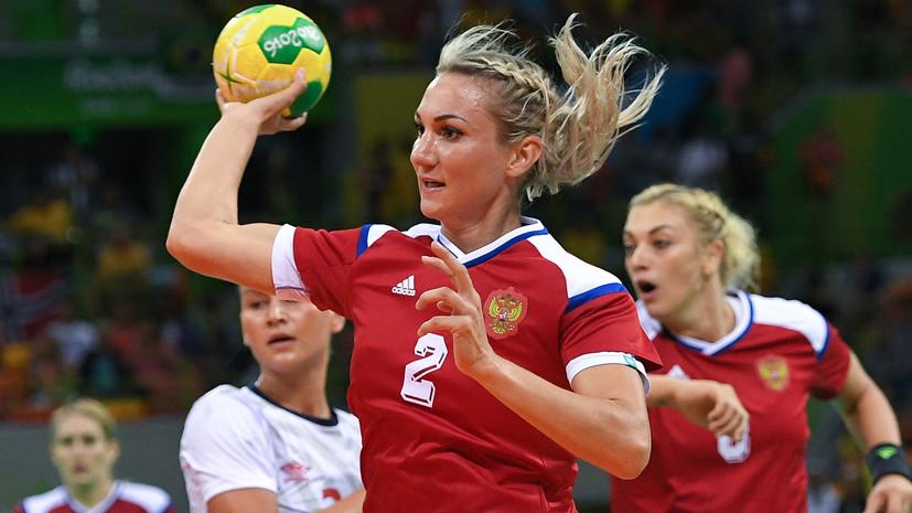 Непокорённая вершина: российские гандболистки рискуют остаться без медалей на ЧЕ