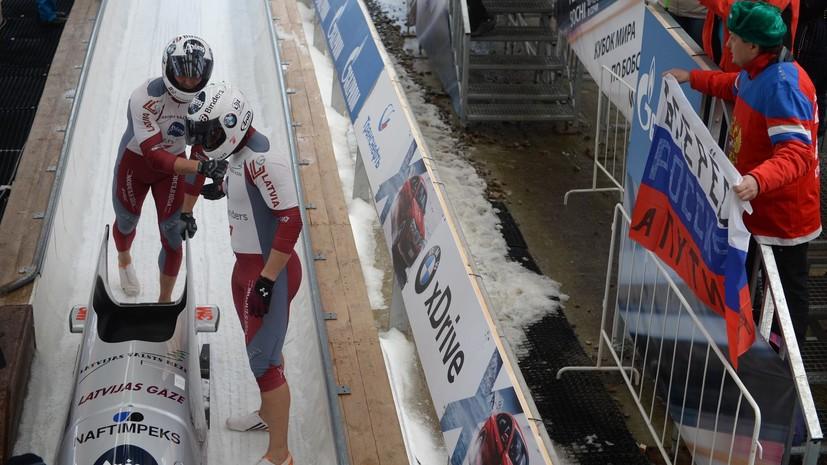 «Флаг им в руки»: латвийские скелетонисты объявили бойкот чемпионату мира в России
