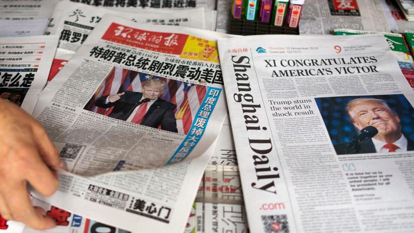 Американо-китайские горки: как долго Пекин будет терпеть жёсткие высказывания Трампа