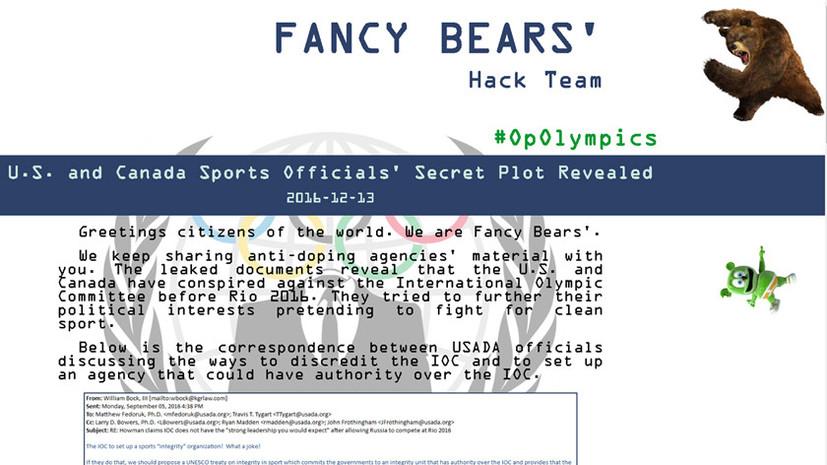 Медвежья услуга: хакеры Fancy Bears опубликовали файлы о сговоре США и Канады против МОК