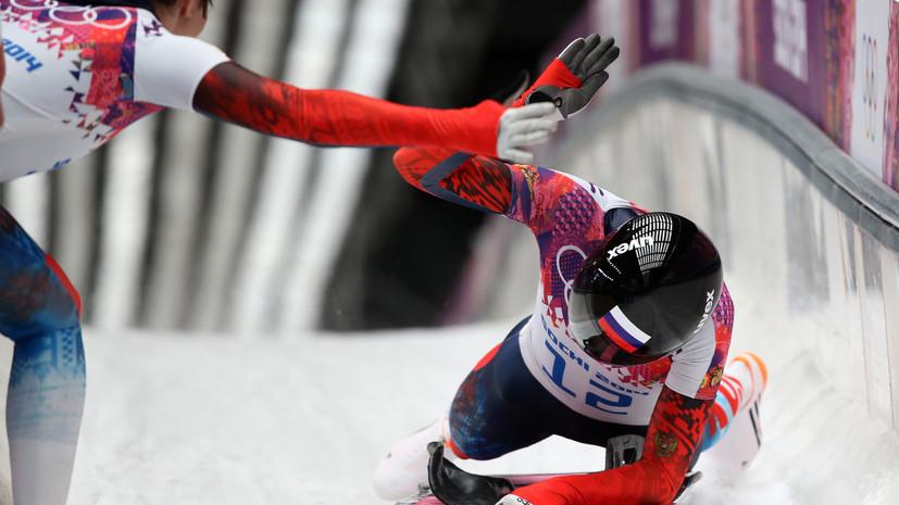 «Жаль, что политика дошла до нашего спорта»: реакция на перенос ЧМ по бобслею из России