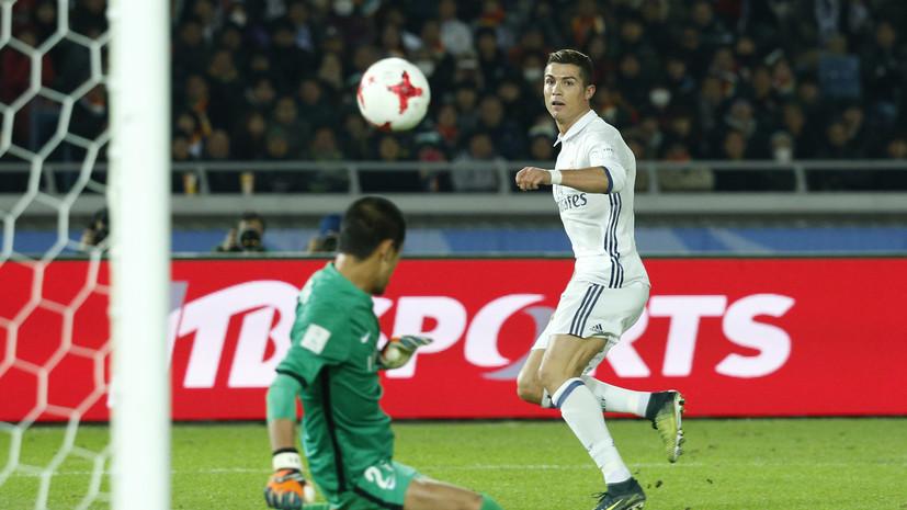 Чемпионство «Реала» и 11-я победа «Челси» подряд: главные события футбольных выходных