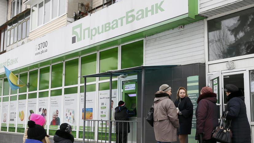 Внести вклад в нестабильность: кто выиграет от национализации украинского «Приватбанка»