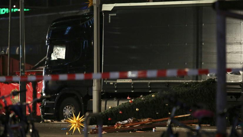 Признали терактом: что известно о трагедии в Берлине