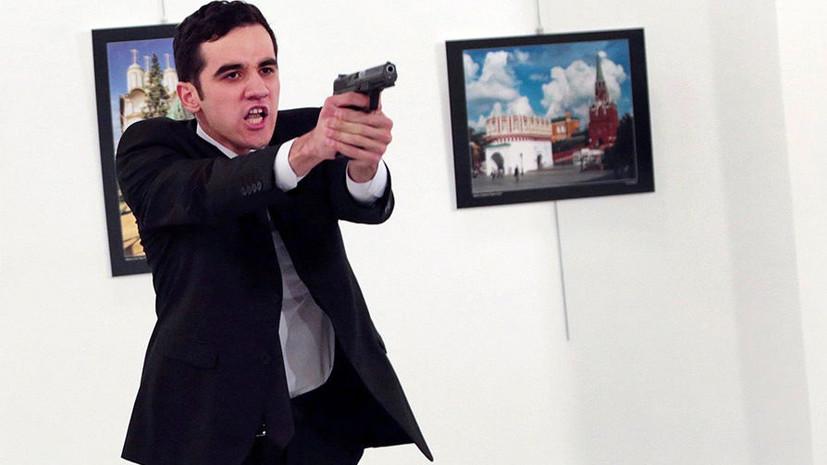 «Беспрецедентный случай в мировой практике»: кто стоит за убийством посла России в Турции