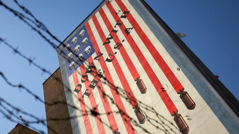 Санкции на разрыв: перечеркнут ли США историческое ядерное соглашение с Ираном