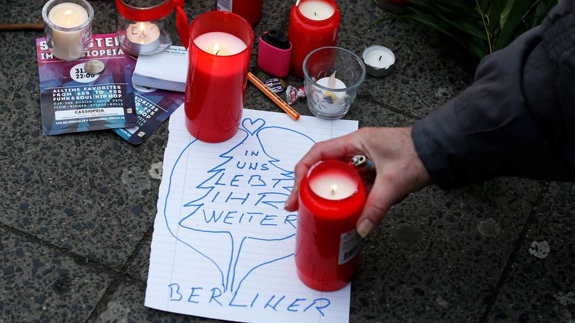 «Мигранты воткнули нам нож в спину»: жители Германии о теракте в Берлине