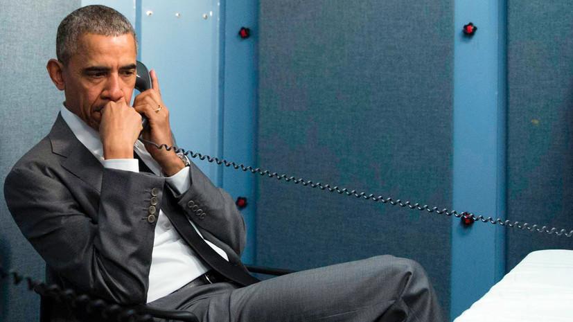 Служба поддержки: почему Обама связался с Путиным по «секретной линии»