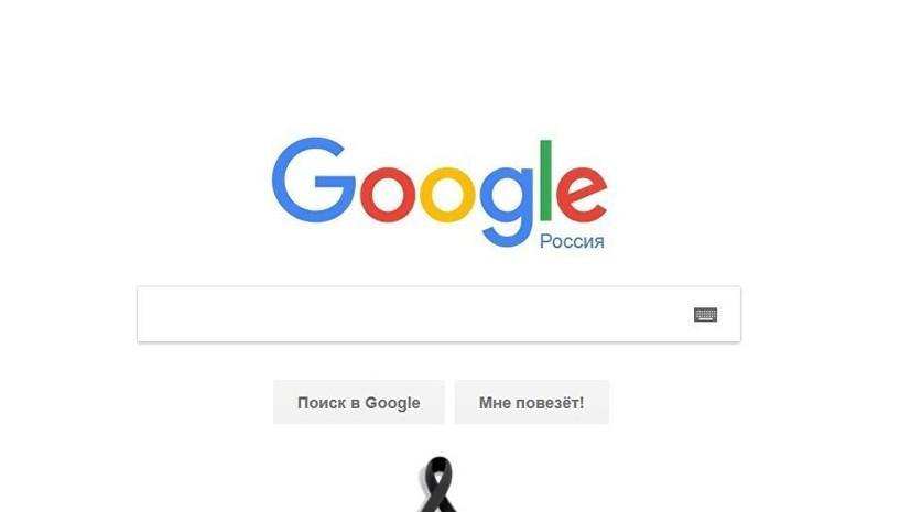 Google поместил на главную страницу траурную ленту в связи с крушением Ту-154