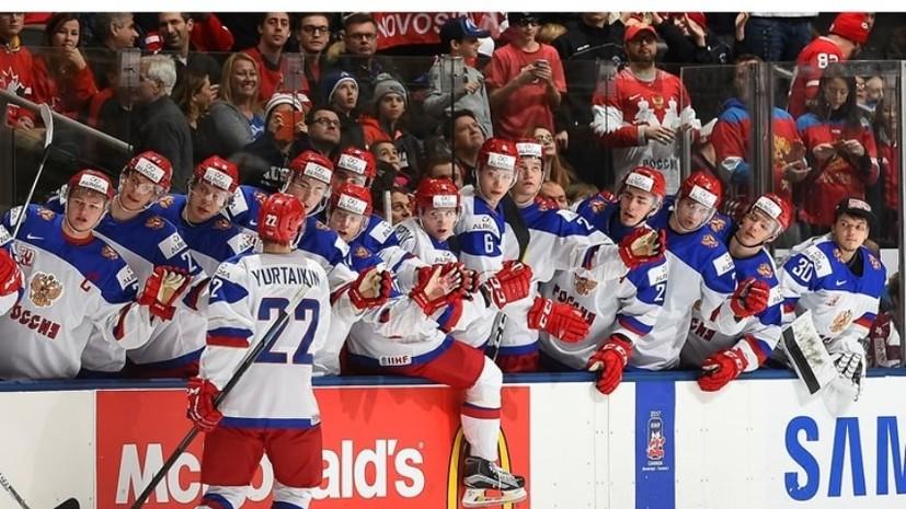 «Мы же не смешить народ приехали»: Россия разгромила Латвию на молодёжном ЧМ по хоккею