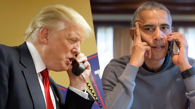 Очень приятно, Трамп: республиканец ответил на прощальные жесты Обамы