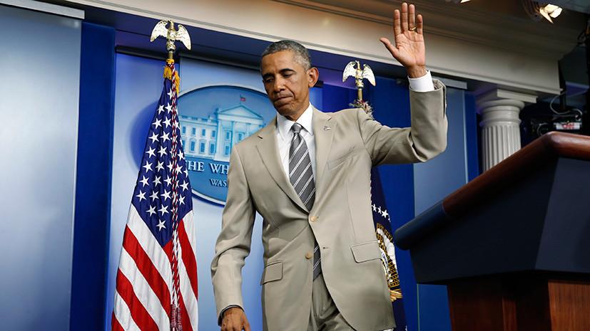 Провал внешней политики и «подарок» Трампу: эксперты об антироссийских санкциях Обамы
