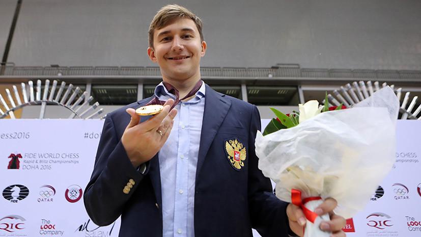 Карякин стал чемпионом мира по шахматам в блице