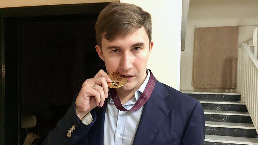 «Не в этот раз, мистер Карлсен»: реакция соцсетей на чемпионство Карякина в блице