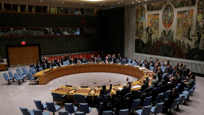 Голоса единства: СБ ООН принял резолюцию России и Турции по урегулированию в Сирии
