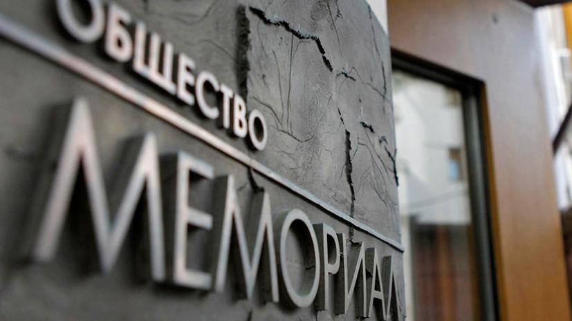Кадровые чистки: «Мемориал» просят проверить после публикации данных членов НКВД