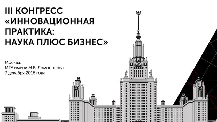 Конгресс «Инновационная практика: наука плюс бизнес» пройдет в МГУ