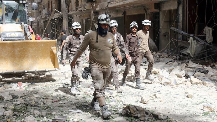 Каски, натёртые до блеска: кому помогают правозащитные организации США в Сирии