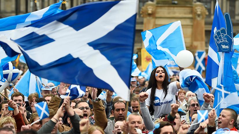 Туманные перспективы Альбиона: как Шотландия движется к новому референдуму о независимости