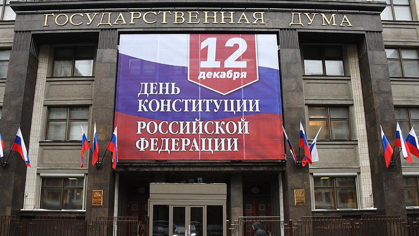 Тест RT: что вы знаете о главном законе России