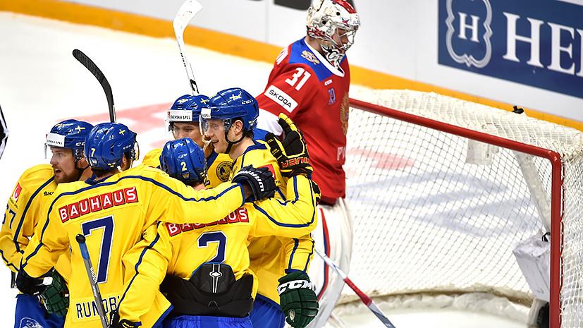 Нашествие викингов: Россия проиграла Швеции в стартовом матче Кубка Первого канала