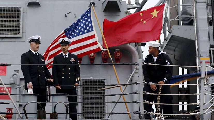 Море противоречий: какова вероятность холодной войны между Вашингтоном и Пекином