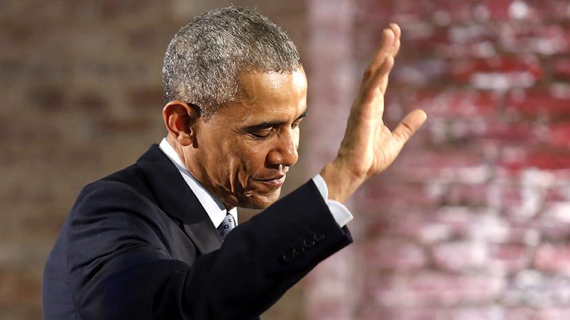 Прощальные поклоны: администрация Обамы выступила с новыми антироссийскими инициативами