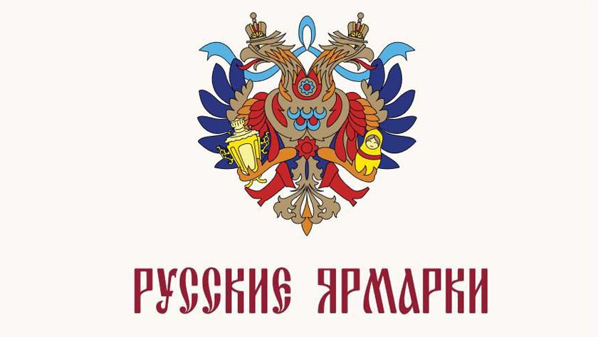логотип русские ярмарки