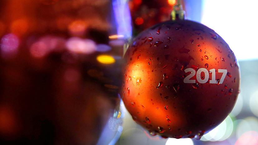 «Здоровья, любви и мира»: Запашные, Монсон, Миронов поздравляют читателей RT с Новым годом