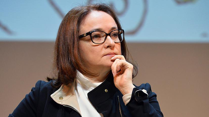 Экономика лидерства: Набиуллина признана лучшим главой ЦБ в Европе по версии The Banker