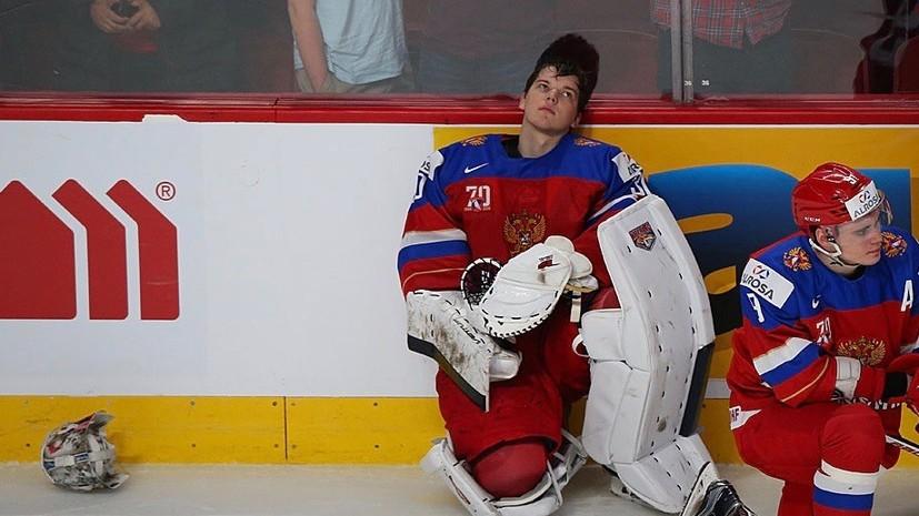 «В раздевалке стояла тишина»: эмоции после поражения в полуфинале молодёжного ЧМ по хоккею