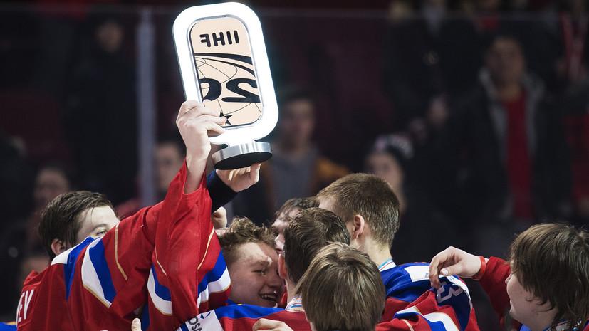 «Огненный хоккей»: соцсети о бронзе сборной России на молодёжном ЧМ