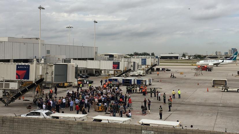 В результате стрельбы в аэропорту во Флориде погибли 5 человек