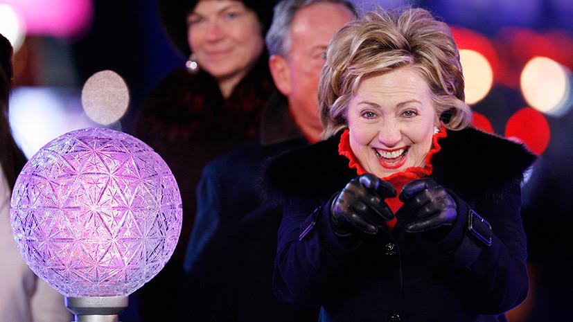 «Зависит от настроения»: может ли Хиллари Клинтон стать мэром Нью-Йорка
