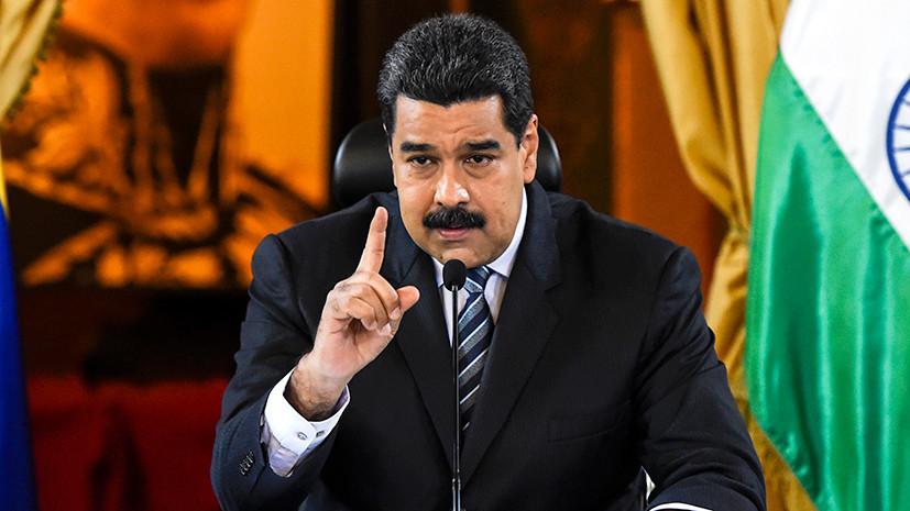 Верховный суд Венесуэлы отклонил решение парламента об отставке Мадуро