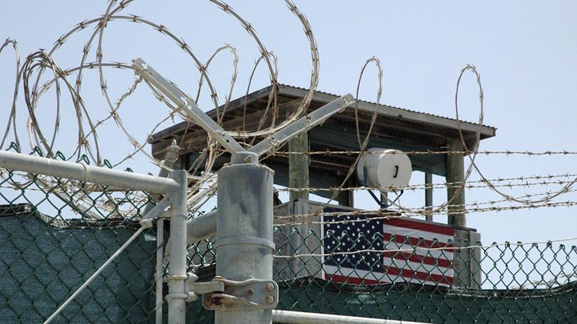 Территория вне закона: закроют ли тюрьму Гуантанамо после 15 лет существования