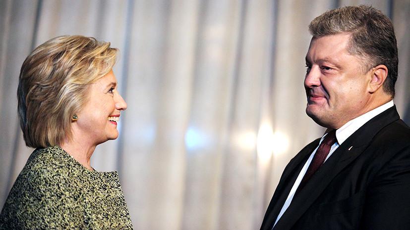 Украинское лобби в Вашингтоне: как Порошенко помогал Клинтон