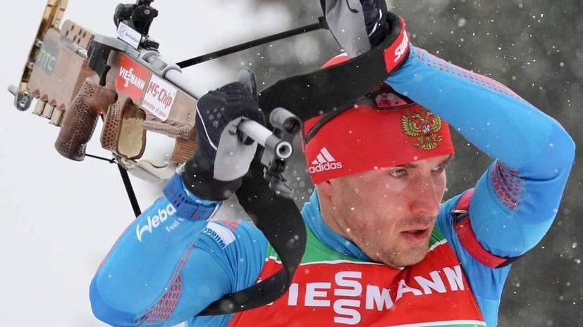 «IBU не хочет наказывать невиновных»: биатлонисты о ходе расследования в отношении россиян