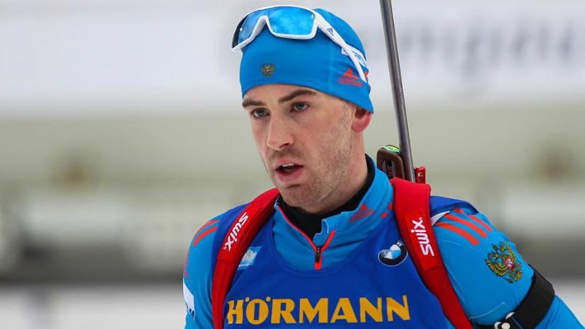 Без медалей, но в цветах: Малышко занял 6-е место в спринте на этапе КМ в Рупольдинге