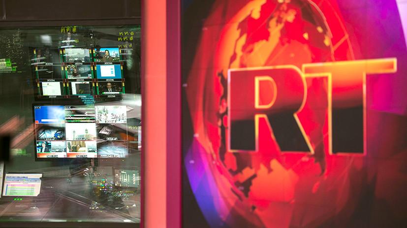 «Блокировка конкурентных преимуществ»: RT попал под ограничения со стороны ряда сервисов