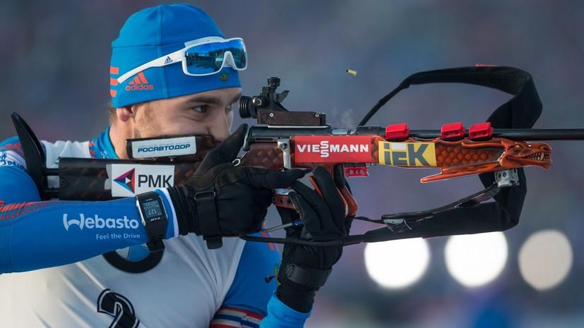 Шипулин вернулся: российский биатлонист выиграл индивидуальную гонку на этапе КМ