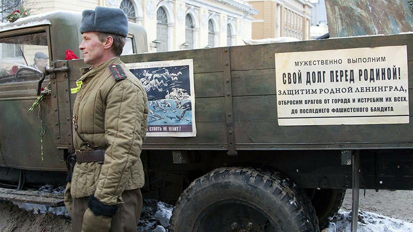 Памяти Блокады: Петербург может снова стать Ленинградом